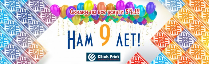 Компании ClickPrint 9 Лет!